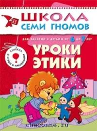 Уроки этики. Занятия с детьми 6-7 лет